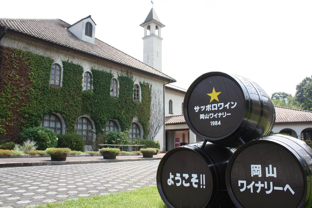サッポロビール岡山ワイナリー
