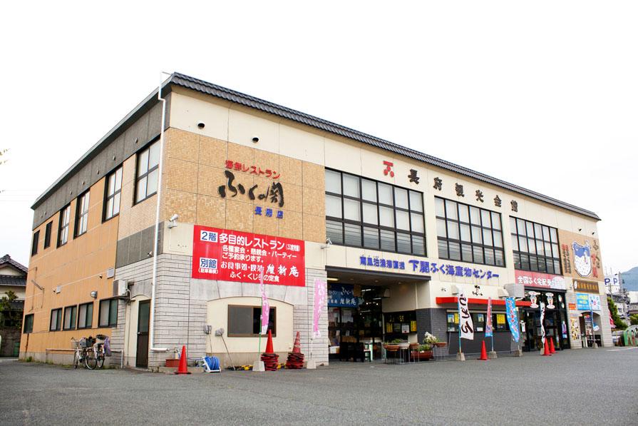 長府観光会館