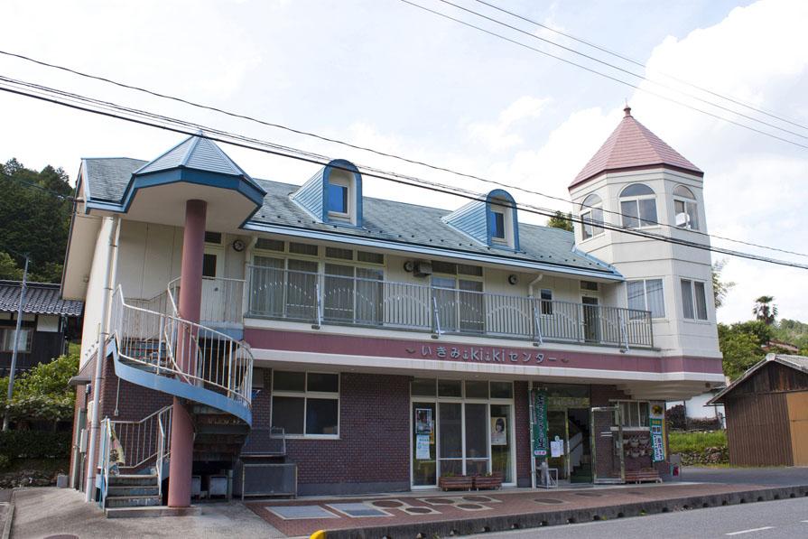 いきみikiikiセンター