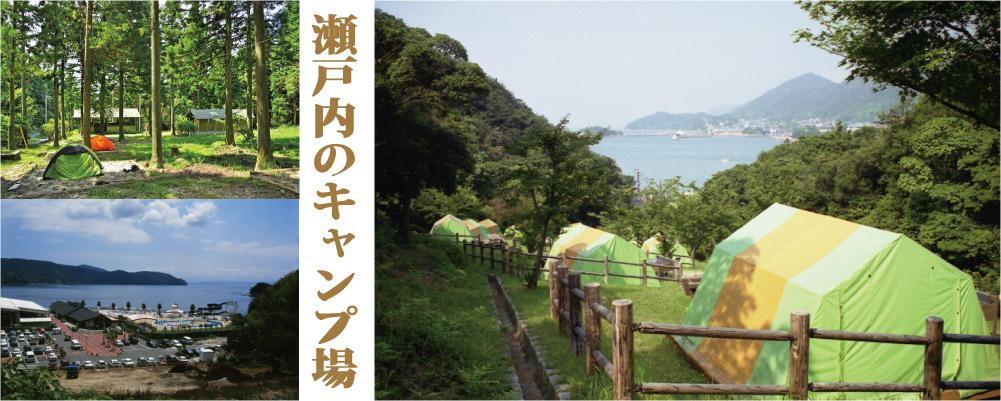 瀬戸内のキャンプ場