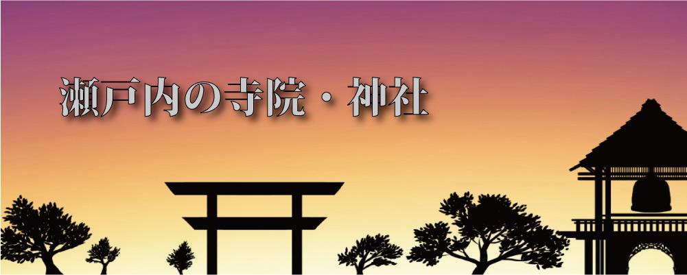 瀬戸内の寺院・神社
