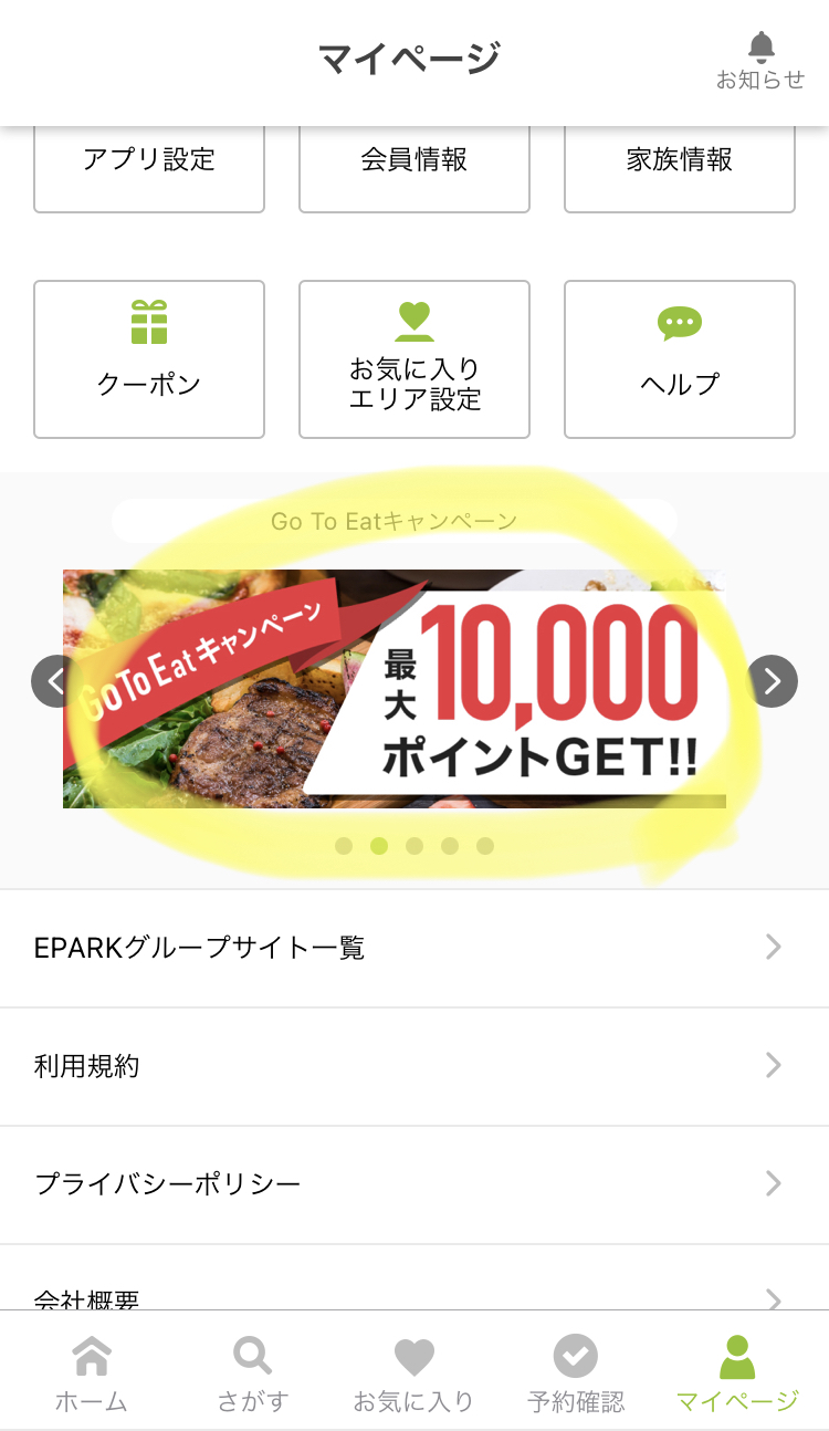 Go to eatくら寿司