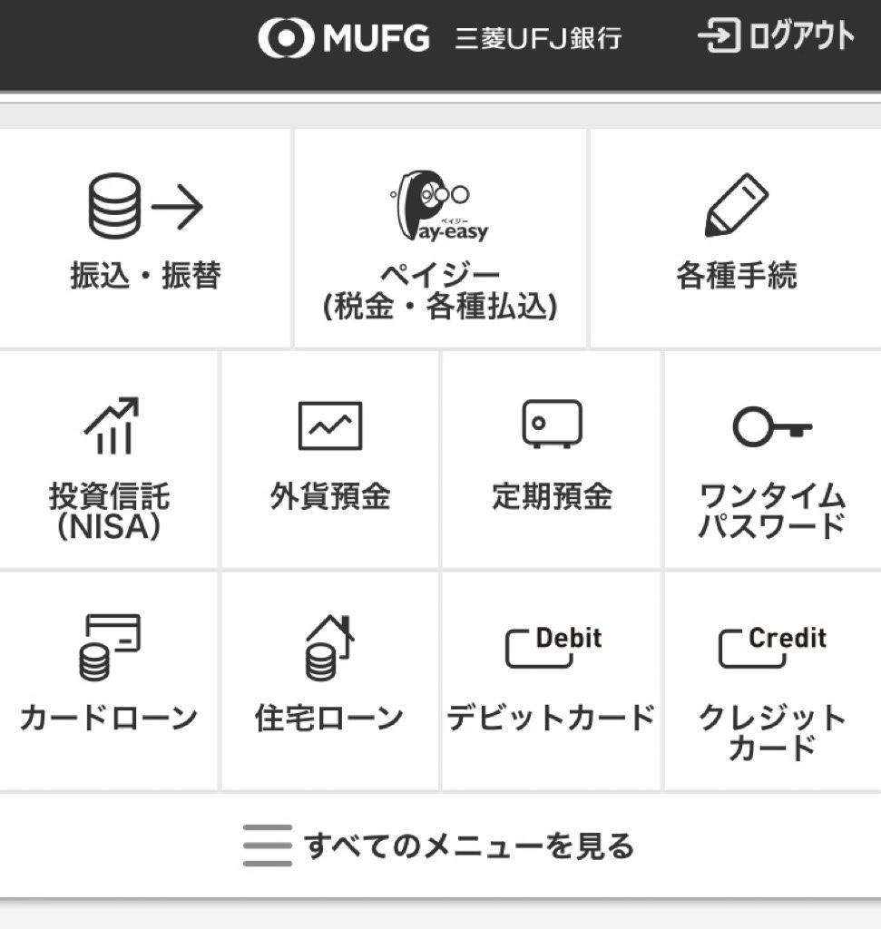 三菱UFJ銀行口座開設